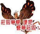 庄周梦蝶的头像