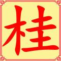 桂中先知的头像
