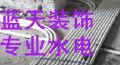 蓝天-专业水电的头像