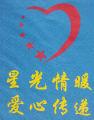 星光志愿者协会的头像