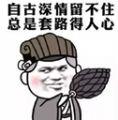 yuelao的头像