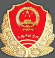 容县工商局的头像