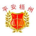 梧州政法的头像